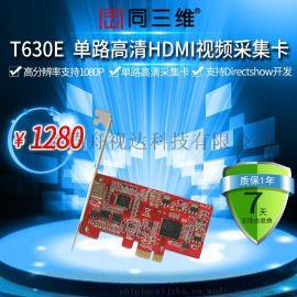同三维T630E 高清HDMI音视频采集卡
