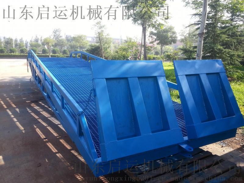 哈密地区 哈密市 厂家直销 启运牌移动式登车桥 液压登车桥