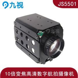 航拍FPV专用高清摄像机支持300万像素