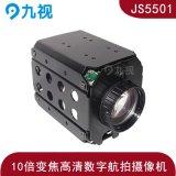 航拍FPV專用高清攝像機支持300萬像素