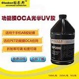 无基材OCA光学胶带,防紫外线光学uv胶,防红外线光学uv胶