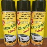 刹车零部件清洗剂,高效油污清洁剂