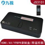 HDMI/CVBS/色差YPbPr视频录制盒多功能效果好