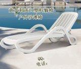 海南绿岚户外家具专业生产户外塑料沙滩椅