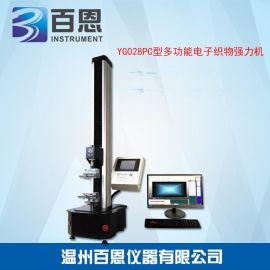 百恩仪器-电子织物强力机之-缝线滑移(接缝滑移 滑移阻力测试)定滑移量法、定负荷法介绍