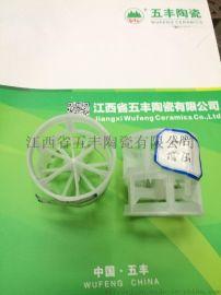 五豐陶瓷供應塑料鮑爾環