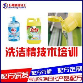 奇强洗洁精配方技术,最新洗涤灵配方技术,强力去油洗洁精制作方法。