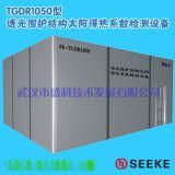 盛科TGDR1050型 透光围护结构太阳得热系数检测设备