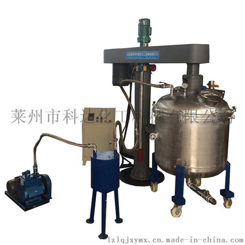 真空分散乳化罐 多功能高剪切乳化罐