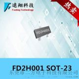 小家電數碼超低全極性低壓微功耗霍爾FD2H002