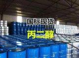 1, 2-丙二醇生產廠家 山東醫藥級工業級丙二醇價格 齊魯石化桶裝丙二醇供應商