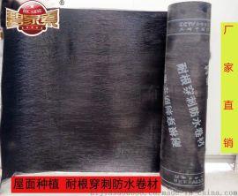 厂家直销  sbs改性沥青耐根穿刺防水卷材 种植屋面专用