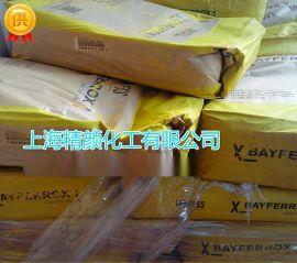 拜耳乐4920氧化铁黄 BAYFERROX Yellow