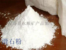 塑料橡膠超細滑石粉 1250目超細滑石粉廠家