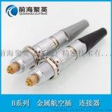 连接器JY2BM15FGGEGG8芯10芯航空插头插座工业美容设备线缆接插件