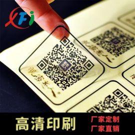 深圳不幹膠廠印透明二維碼條碼不幹膠標籤
