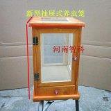 木质养虫箱 养虫笼昆虫养殖 带抽屉 两面玻璃 智科仪器