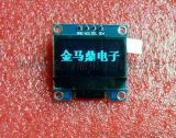 全新现货0.96寸OLED液晶显示模块 0.96寸OLED模组 IIC接口
