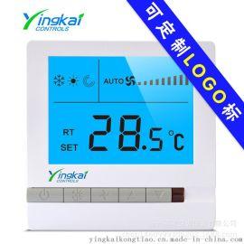 **空调温控器开关面板风机盘管YK-PG-7D