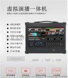 节目在线导播录播一体机设备  添加字幕在线直播推流