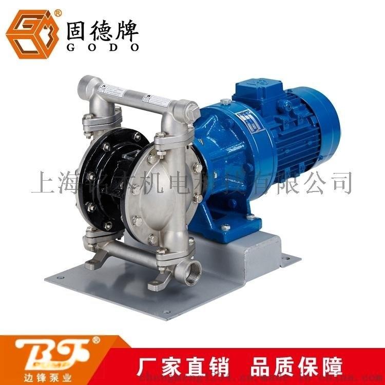 自吸启动DBY3S-32固德牌电动隔膜泵 易维修防爆DBY3S-32GFFF