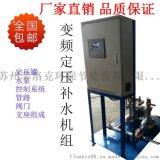 变频定压补水设备 无塔供水器 水处理设备厂家 定压补水装置批发
