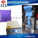供應發熱粉超聲波無紡布全自動包裝機價格