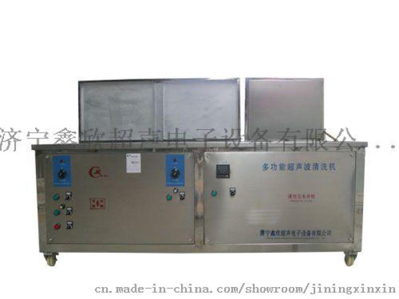 多槽超声波清洗机   XC