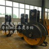 10吨优质吊钩组 多轮重型吊钩卫华葫芦钩1-32t