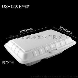 US12一次性快餐盒泡沫饭盒打包外卖便当两格