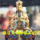 河南神像厂泰山爷东岳大帝神像、泰山奶奶碧霞元君佛像