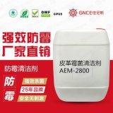 佳尼斯皮革防霉清洁剂AEM-2800,清除霉菌抑制霉菌生长