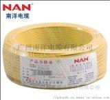 广州南洋电缆厂家供应ZC-BV-2.5系列电线