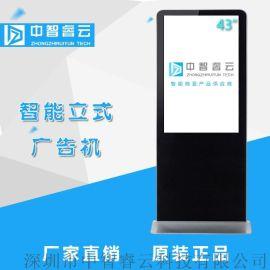 42寸超薄立式液晶广告机落地式节目互动显示屏广告播放机
