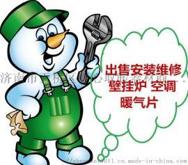 济南壁挂炉气源改造迁移安装维修养护