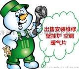 濟南壁掛爐氣源改造遷移安裝維修養護