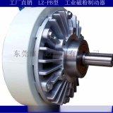 LZ-PC型单轴磁粉制动器 磁粉刹车