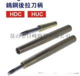 鎢鋼後拉刀柄HUC10-23-C25-250L-DT150臺灣丸榮ACROW