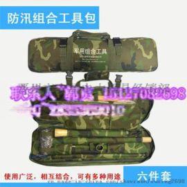防汛防台工具包(7件套+9件套+11件套)多功能组合工具包