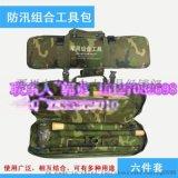 防汛防颱工具包(7件套+9件套+11件套)多功能組合工具包