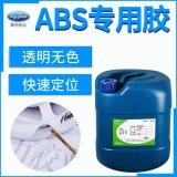 粘ABS胶水/透明环保快干/ABS塑料专用胶水