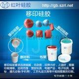 红叶加成型耐老化移印硅胶