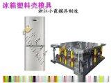 冷藏箱外壳模具 冷柜外壳模具 冷冻柜外壳模具