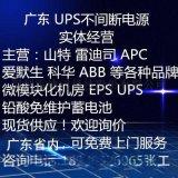 廣東省內UPS電源安裝UPS不間斷電源巡檢