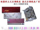 变频空调塑料外壳模具 空调塑胶外壳模具