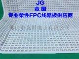8C5B单面软板 3528单面白板 软灯带电路板