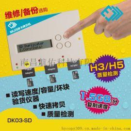 一拖二便携式闪存SD卡拷贝机容量品质检