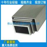 铝型材挤压加工 供应铝合金方管型材 铝方管型材