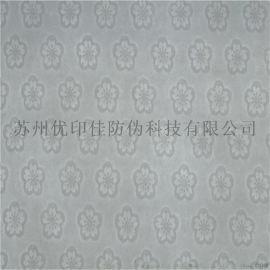 梅花水印纸防伪证书纸 现货防伪纸 小批量水印纸定做