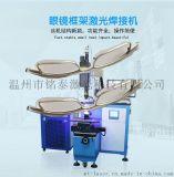 厂家直销 温州 台州  金属眼镜架激光焊接机